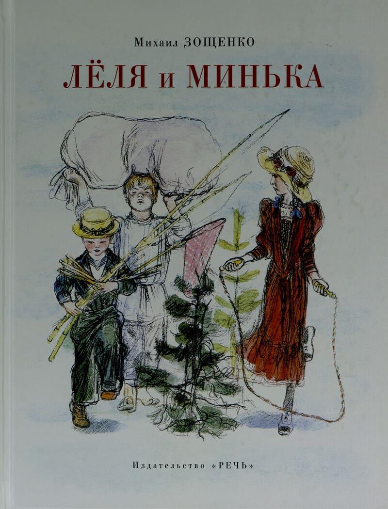 Михаил Зощенко. Лёля и Минька