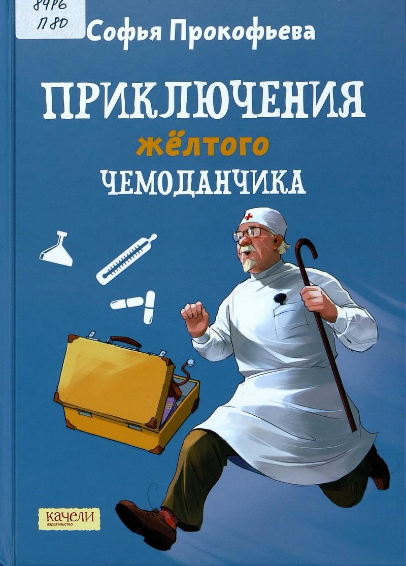 Прокофьева, С. Приключения жёлтого чемоданчика.