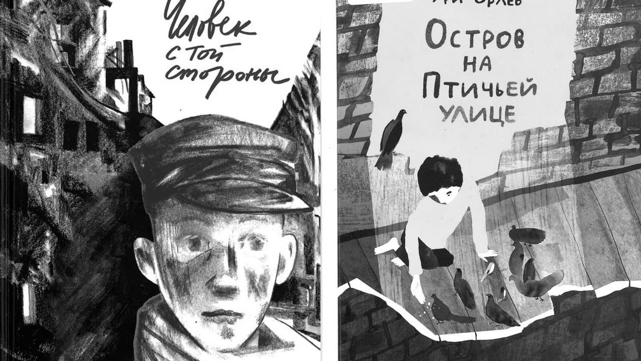 Детский взгляд из гетто