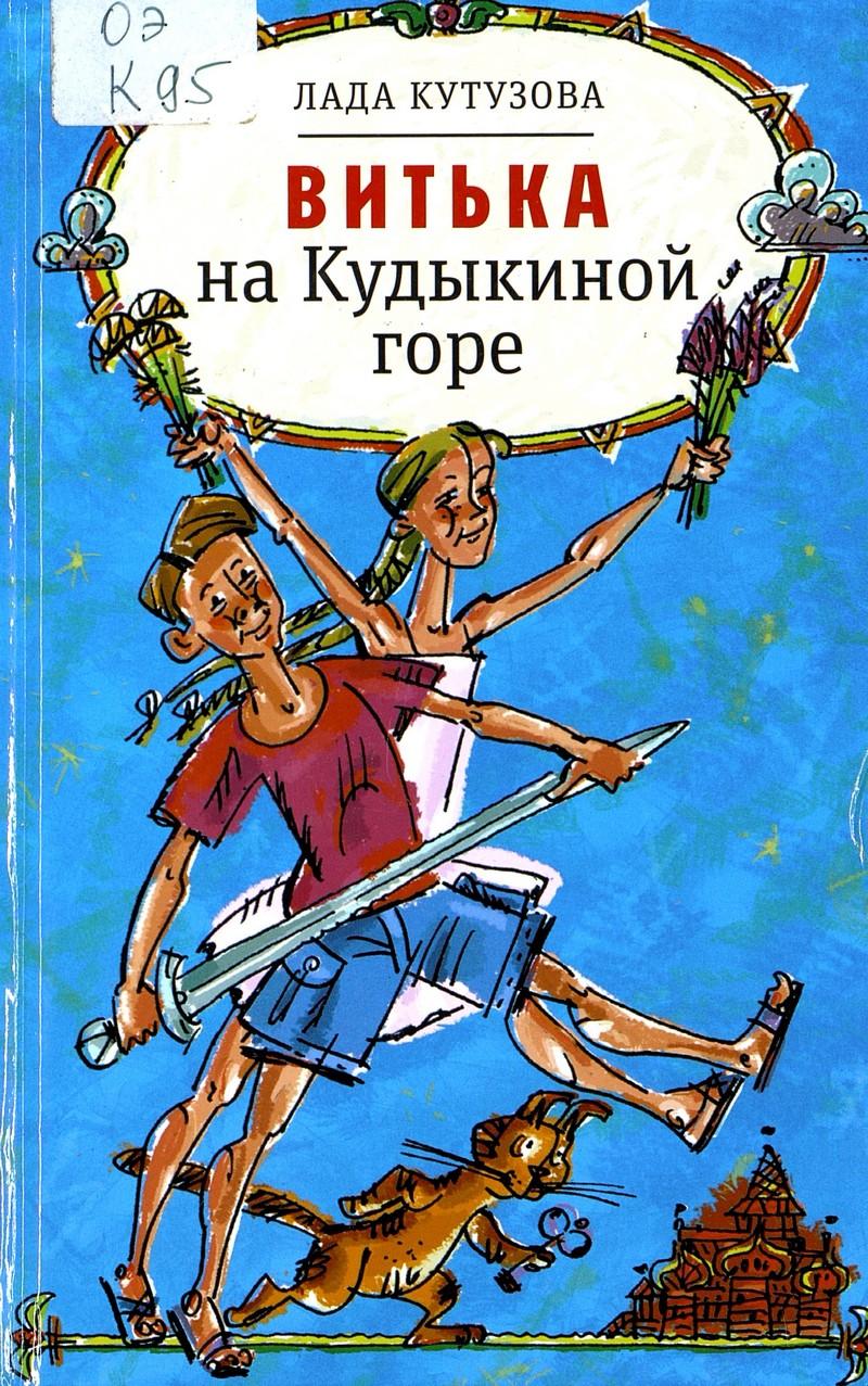 Кутузова, Л. Витька на Кудыкиной горе.