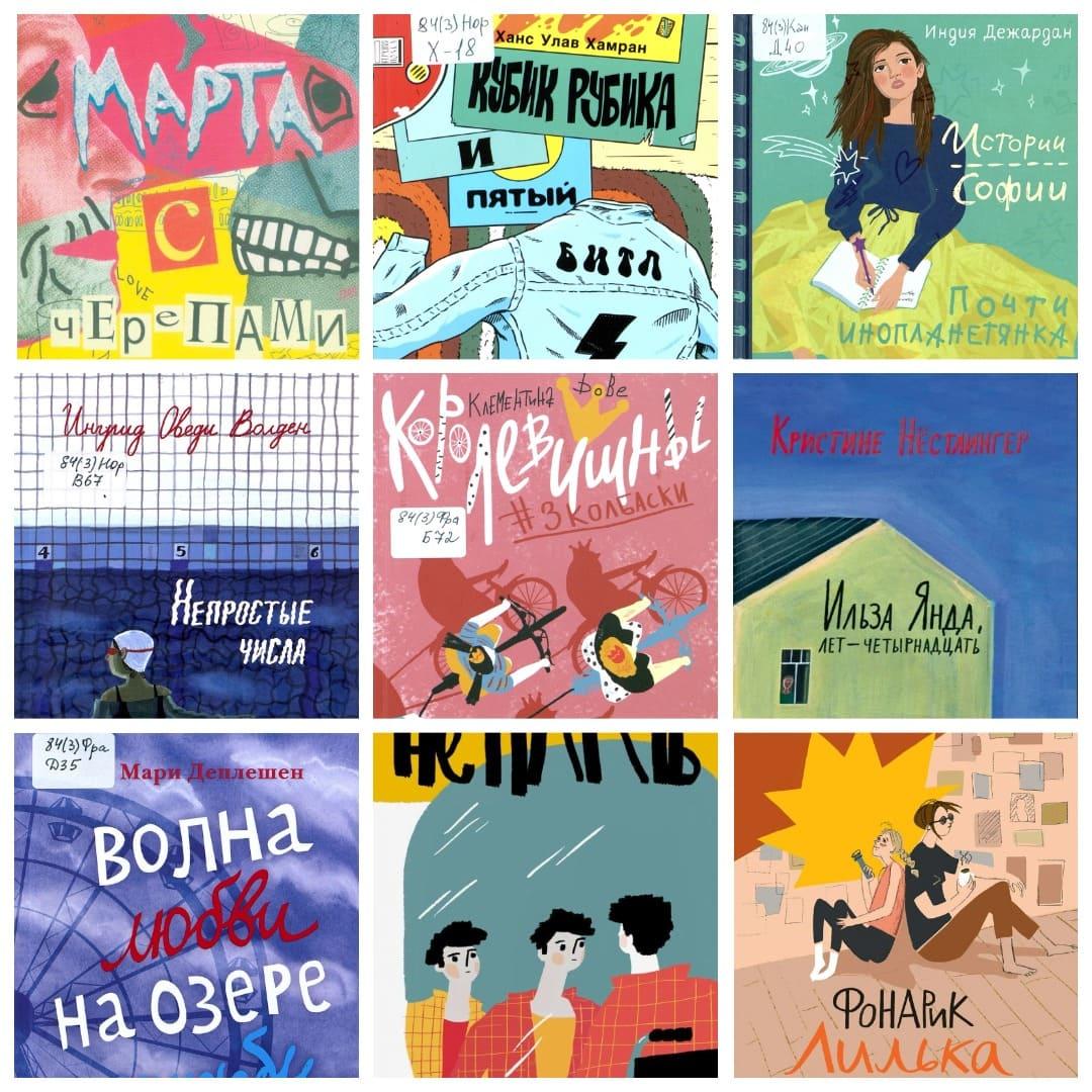 Young adult. Книги о молодых людях, о любви, поиске жизненных ценностей.